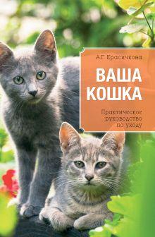 Красичкова А.Г. - Ваша кошка. Практическое руководство по уходу обложка книги