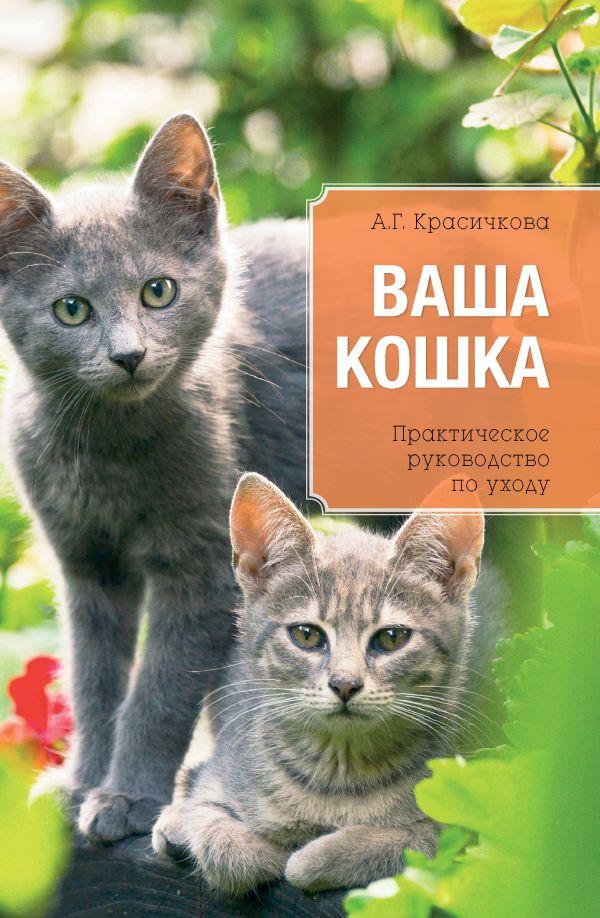Ваша кошка. Практическое руководство по уходу Красичкова А.Г.