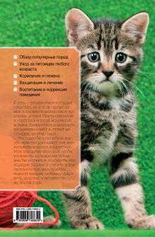 Обложка сзади Ваша кошка. Практическое руководство по уходу Красичкова А.Г.
