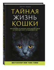 Брэдшоу Д. - Тайная жизнь кошки. Как понять истинную природу питомца и стать для него лучшим другом обложка книги