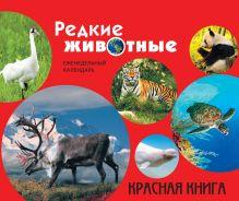 Скалдина О.В., Слиж Е.А. - Редкие животные. Красная книга (серия Подарочные издания. Календари на 52 недели) обложка книги