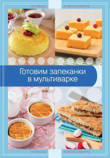 - Готовим запеканки в мультиварке обложка книги