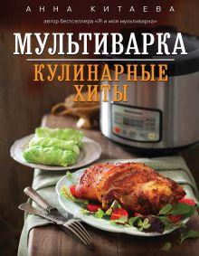 Китаева А. - Мультиварка. Кулинарные хиты обложка книги