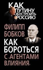 Бобков Ф.Д. - Как бороться с «агентами влияния» обложка книги
