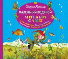 Маленький Водяной (пер. Ю. Коринца, ил. Б. Диодорова)_(альб. формат) обложка книги