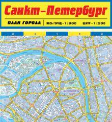 - Карта Санкт-Петербурга. План города обложка книги