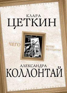 Цеткин К., Коллонтай А. - Чего хотят женщины? обложка книги