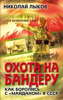 Лыков Н.П. - Охота на Бандеру. Как боролись с «майданом» в СССР обложка книги