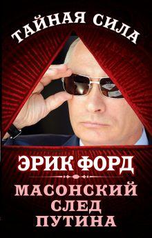 Форд Э. - Масонский след Путина обложка книги
