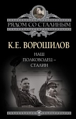 Ворошилов К.Е. Наш полководец - Сталин