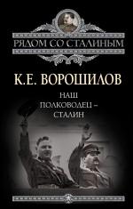 Наш полководец - Сталин Ворошилов К.Е.