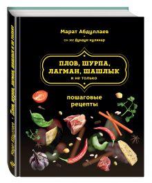 Абдуллаев М. - Плов, шурпа, лагман, шашлык и не только обложка книги