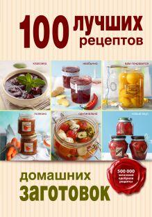 Обложка 100 лучших рецептов домашних заготовок