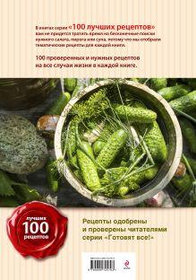 Обложка сзади 100 лучших рецептов домашних заготовок