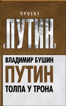 Путин. Толпа у трона обложка книги