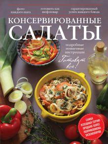 - Консервированные салаты обложка книги
