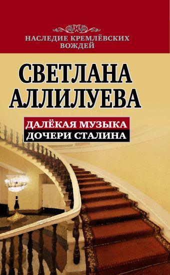 Далекая музыка дочери Сталина Аллилуева С.И.