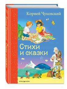 Стихи и сказки (ил. В. Канивца)