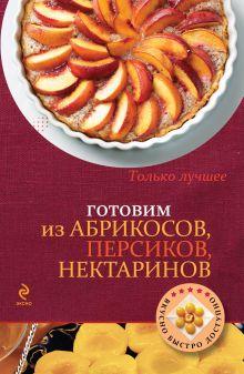 Першина С. - Готовим из абрикосов, персиков, нектаринов обложка книги