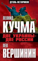 Вершинин Л.Р., Кучма Л.Д. - Две Украины - две России обложка книги
