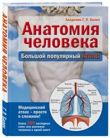 Билич Г. - Анатомия человека: большой популярный атлас обложка книги
