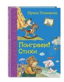 Поиграем! Стихи обложка книги