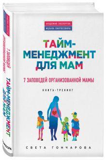 Гончарова С. - Тайм-менеджмент для мам. 7 заповедей организованной мамы обложка книги