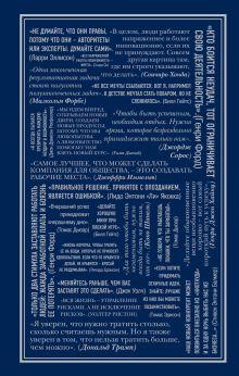 Обложка Блокнот. Бизнесмены, изменившие мир (цитаты)