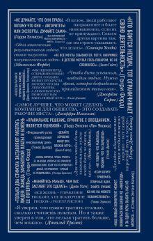 Обложка сзади Блокнот. Бизнесмены, изменившие мир (цитаты)