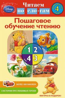 Комплект в коробке. Шаги 1 – 4 (4 книги с наклейками, картонная фигурка)