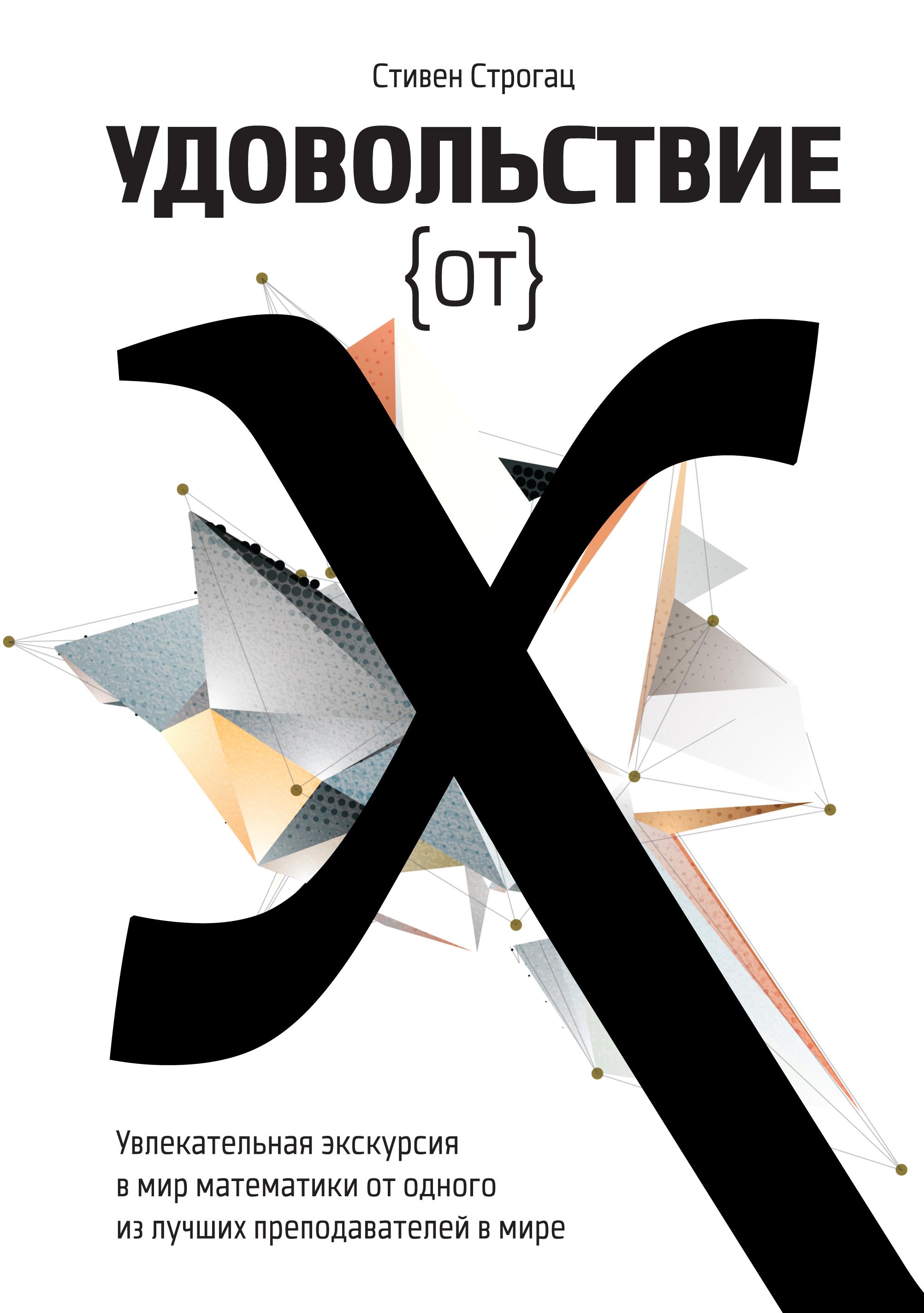 Удовольствие от x. Увлекательная экскурсия в мир математики от одного из лучших преподавателей в мире ( Строгац С.  )