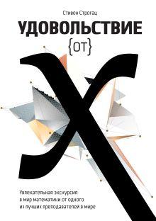 Строгац С. - Удовольствие от x. Увлекательная экскурсия в мир математики от одного из лучших преподавателей в мире обложка книги