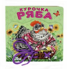 - Курочка Ряба обложка книги