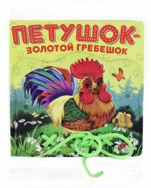 - Петушок - Золотой гребешок обложка книги