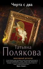 Полякова Т.В. - Черта с два обложка книги