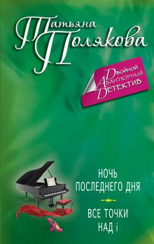 Полякова Т.В. - Ночь последнего дня. Все точки над i обложка книги