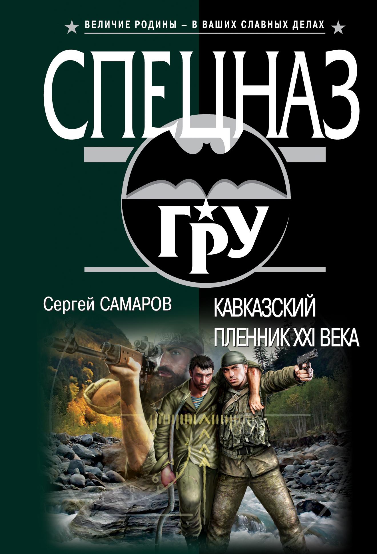 Кавказский пленник XXI века