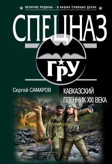 Самаров С.В. - Кавказский пленник XXI века обложка книги