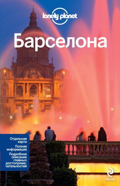 Барселона, 2-е изд., испр. и доп.