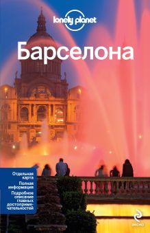 - Барселона, 2-е изд., испр. и доп. обложка книги