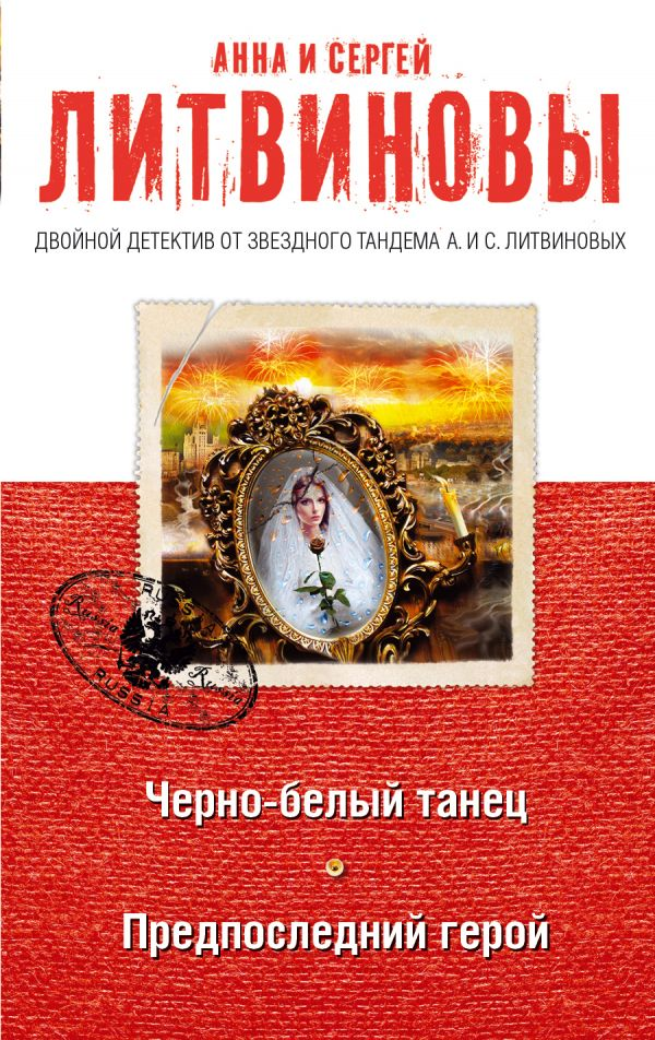 Черно-белый танец. Предпоследний герой Литвинова А.В., Литвинов С.В.