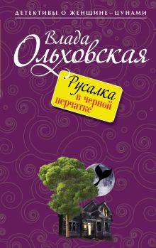 Ольховская В. - Русалка в черной перчатке обложка книги