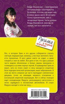 Обложка сзади Русалка в черной перчатке Влада Ольховская