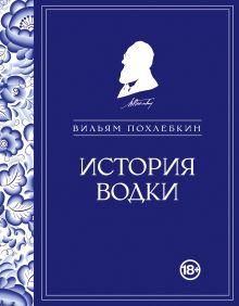 Похлебкин В.В. - История водки обложка книги