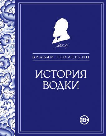 История водки Похлебкин В.В.
