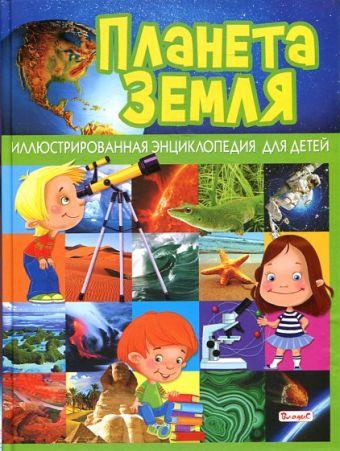 Планета Земля. Иллюстрированная энциклопедия для детей Барсотти Р.