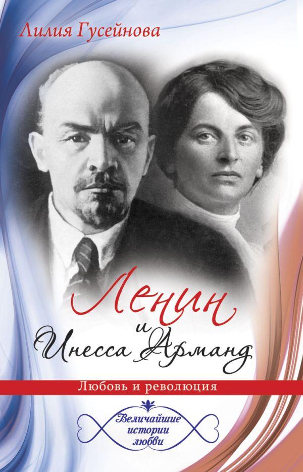 Ленин и Инесса Арманд. Любовь и революция Гусейнова Л.