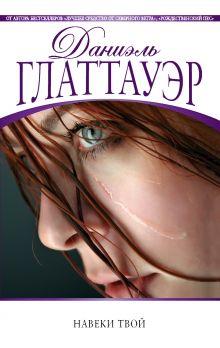 Глаттауэр Д. - Навеки твой обложка книги