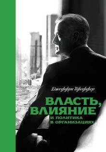 Пфеффер Д. - Власть, влияние и политика в организациях обложка книги