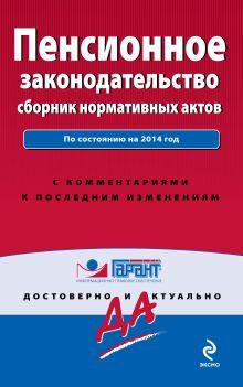 - Пенсионное законодательство: сборник нормативных актов обложка книги